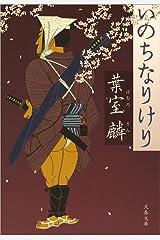 いのちなりけり (文春文庫) Kindle版