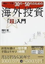 表紙: 完全レベル別30代~50代のための海外投資「超」入門   岡村 聡