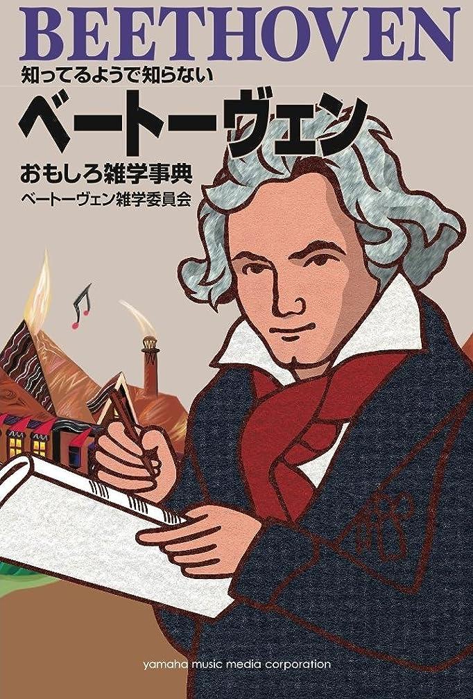 カヌー打たれたトラック素晴らしき知ってるようで知らない ベートーヴェンおもしろ雑学事典