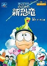 表紙: 映画ドラえもん のび太の新恐竜 (てんとう虫コミックス)   藤子・F・不二雄