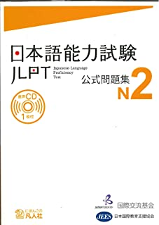 Nihongo noryoku shiken koshiki mondaishu, N2 / Japanese-Language Proficiency Test