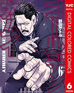 ゴールデンカムイ カラー版 6 (ヤングジャンプコミックスDIGITAL)