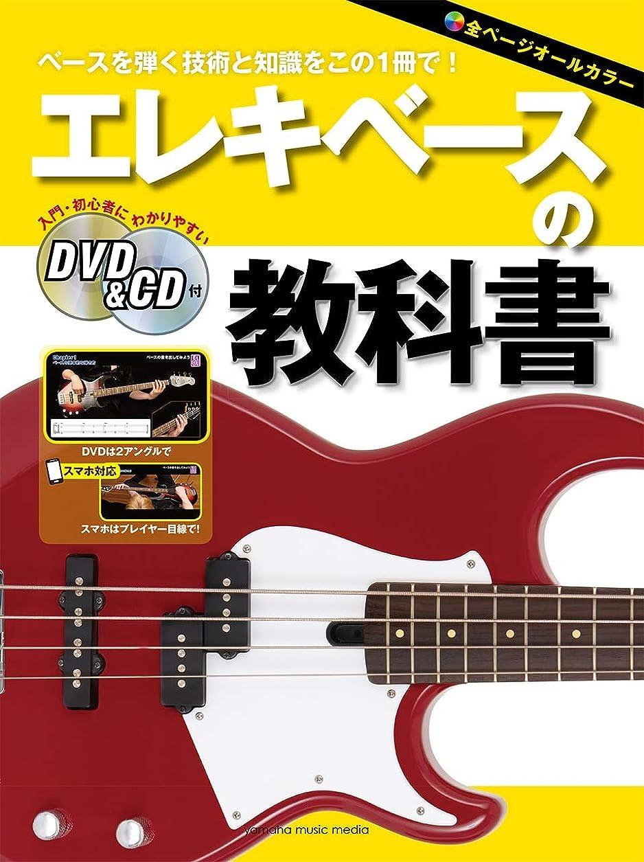 見出しページフルーティーエレキベースの教科書 【DVD&CD付】