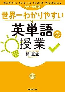 カラー改訂版 世界一わかりやすい英単語の授業