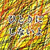 ひとりにしないよ「コタローは1人暮らし」より(原曲:関ジャニ∞)[ORIGINAL COVER]