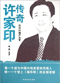 Legend of Xu Jiayinthe most handsome real estate magnate (Chinese Edition)