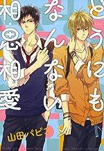 表紙: どうにもなんない相思相愛 (gateauコミックス) | 山田 パピコ