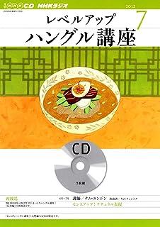 NHKラジオレベルアップハングル講座 7月号 (NHK CD)