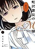 蛇沢課長のM嬢 (1) (サンデーGXコミックス)