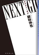 表紙: ネクスト・ギグ (ミステリ・フロンティア) | 鵜林 伸也