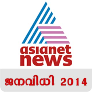asianet app for android
