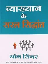 Vyakhyan Ke Saral Siddhant (The Abcs' of Speaking in Hindi)