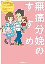 表紙: 無痛分娩のすすめ   瀧波 ユカリ