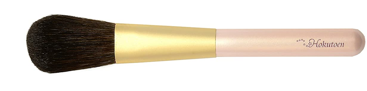品種決めます既婚熊野筆 北斗園 HBSシリーズ フェイスブラシ(ピンク)