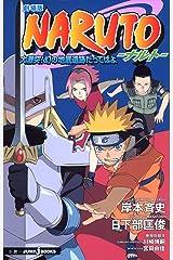 劇場版NARUTO―ナルト― 大激突!幻の地底遺跡だってばよ (JUMP j BOOKS) 新書