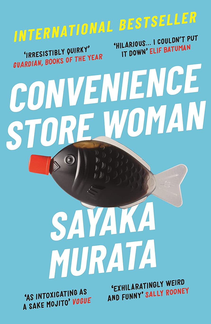 不確実第四帝国主義Convenience Store Woman (English Edition)