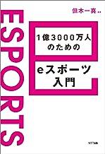 表紙: 1億3000万人のためのeスポーツ入門 | 謎部えむ