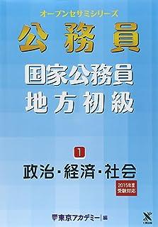 国家公務員・地方初級〈1〉政治・経済・社会〈2015年度受験対応〉 (オープンセサミシリーズ)