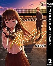 表紙: 凛とチア。 2 (ヤングジャンプコミックスDIGITAL) | 山田シロ彦