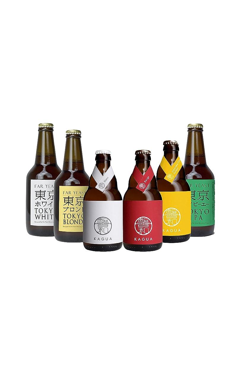 雪サンプル合図クラフトビール KAGUA Faryeast 6本 飲み比べセット 330ml × 6本