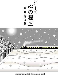 シリーズ心の糧三 (BoBoBooks)