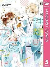 表紙: 理想的ボーイフレンド 5 (マーガレットコミックスDIGITAL) | 綾瀬羽美
