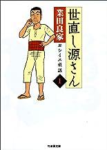 表紙: 世直し源さん(1) (バンブーコミックス 4コマセレクション) | 業田良家