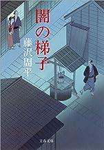 表紙: 闇の梯子 (文春文庫) | 藤沢 周平