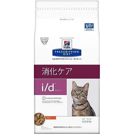 【療法食】 プリスクリプション・ダイエット キャットフード i/d アイディー 小粒 チキン 500g