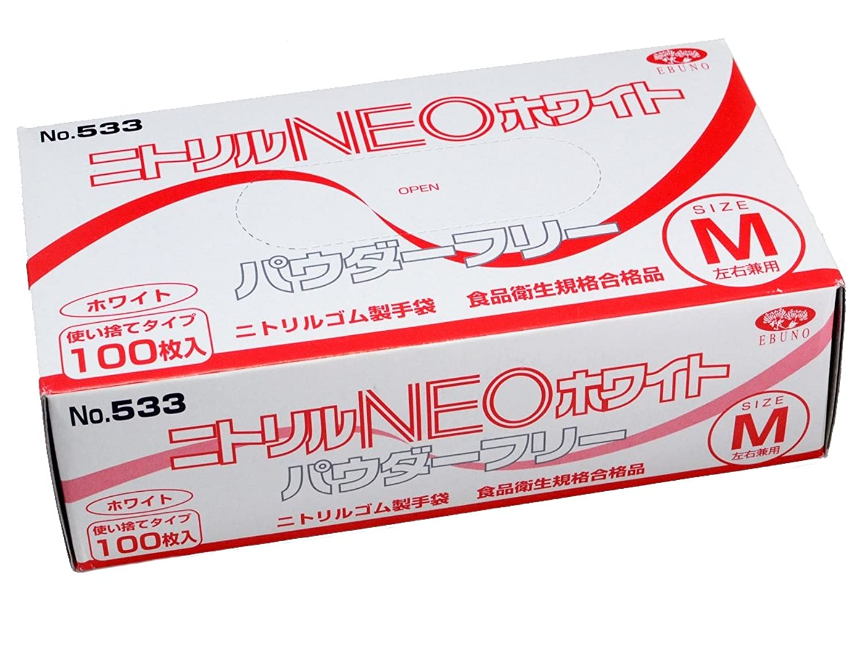 使い捨て手袋 ニトリル NEO ホワイト パウダーフリー 手袋 M