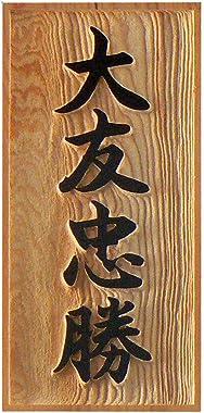 表札 木(一位) 浮き彫り (大きめサイズ)
