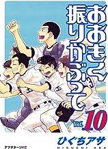 表紙: おおきく振りかぶって(10) (アフタヌーンコミックス) | ひぐちアサ