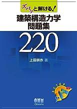 表紙: ズバッと解ける!建築構造力学問題集220 | 上田耕作