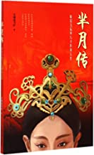 The Legend of Mi Yue, the Queen Mother of Xuan Emperor of Qin Kingdom (Chinese Edition)