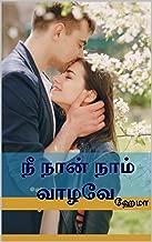 நீ நான் நாம் வாழவே (Tamil Edition)