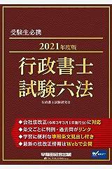 行政書士 試験六法 2021年度 (W(WASEDA)セミナー) 単行本(ソフトカバー)
