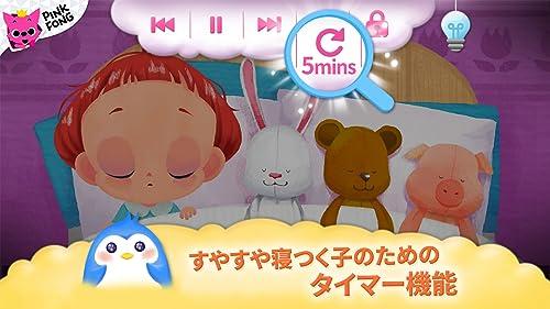 『PINKFONG Bedtime: こもりうた、オルゴールランプや寝かしつける遊び』の4枚目の画像