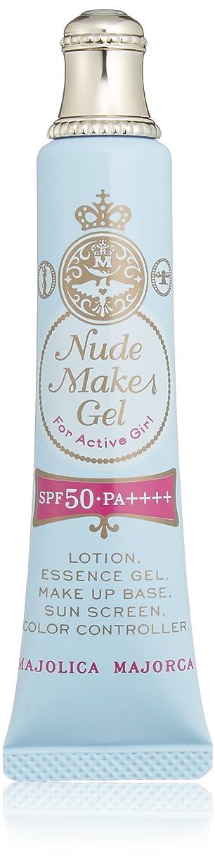 目指す縮約待つマジョリカ マジョルカ ヌードメークジェル (フォーアクティブガール) LB 明るい素肌色 (SPF50?PA++++) 25g