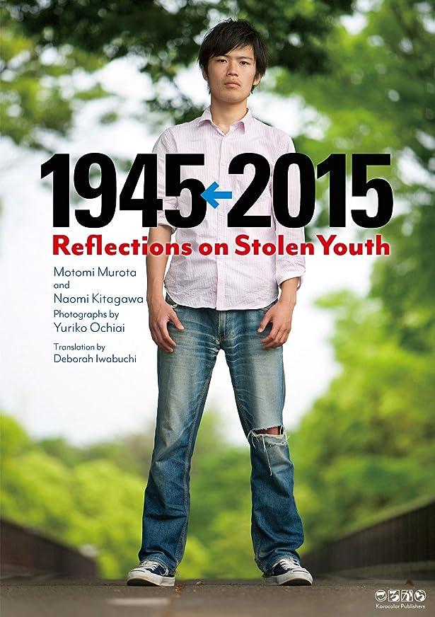 ほんのチョコレート咽頭1945←2015: Reflections on Stolen Youth
