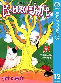 ピューと吹く!ジャガー モノクロ版 12 (ジャンプコミックスDIGITAL)