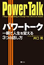 表紙: パワートーク 一瞬で人生を変える3つの話し方 | 井口 晃