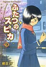 表紙: ふたつのスピカ 9 (MFコミックス フラッパーシリーズ) | 柳沼行