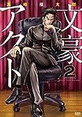 文豪アクト 2 (ゼノンコミックス)