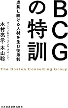 表紙: BCGの特訓――成長し続ける人材を生む徒弟制 (日本経済新聞出版) | 木村亮示