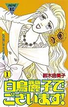 表紙: 白鳥麗子でございます!(1) (Kissコミックス) | 鈴木由美子