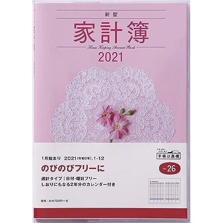 高橋 家計簿 2021年 A5 新型家計簿 No.26