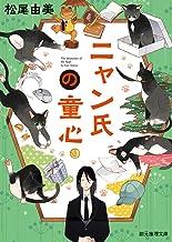 ニャン氏の童心 (創元推理文庫)