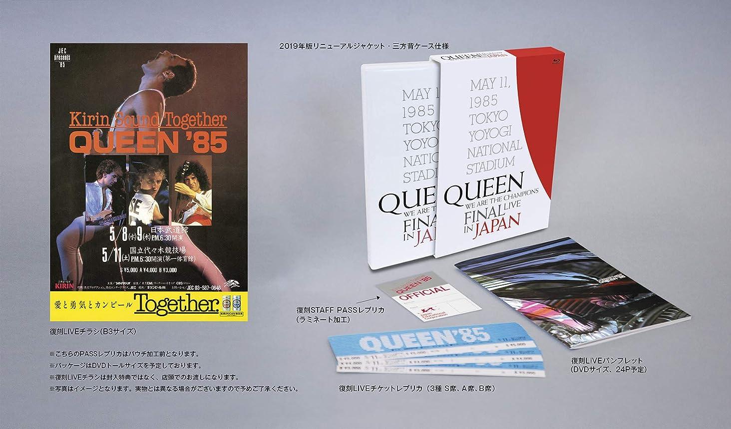 クレアアンデス山脈素人【メーカー特典あり】WE ARE THE CHAMPIONS FINAL LIVE IN JAPAN(初回限定盤BD+豪華特典+三方背ケース+解説書付き)(復刻LIVEチラシ(B3サイズ)付) [Blu-ray]