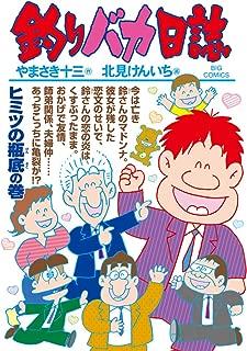 釣りバカ日誌 (102) (ビッグコミックス)