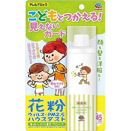アレルブロック 花粉ガードスプレー ママ&キッズ [75mL]